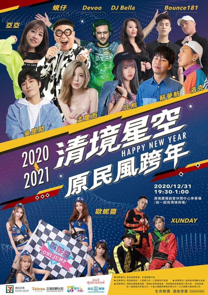 2021清境星空原民風跨年